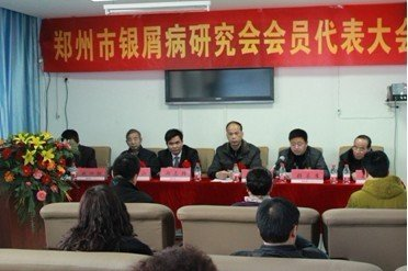 郑州市银屑病研究会会员代表大会成立