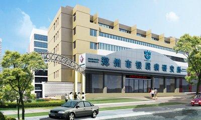 郑州市银屑病研究所被誉为银屑病康复基地