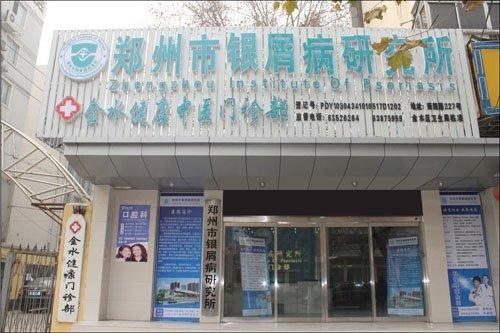 医院大门-郑州市银屑病研究所