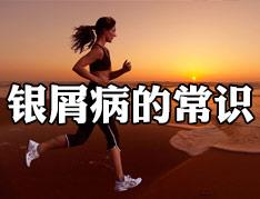 郑州市银屑病研究所是私立的吗